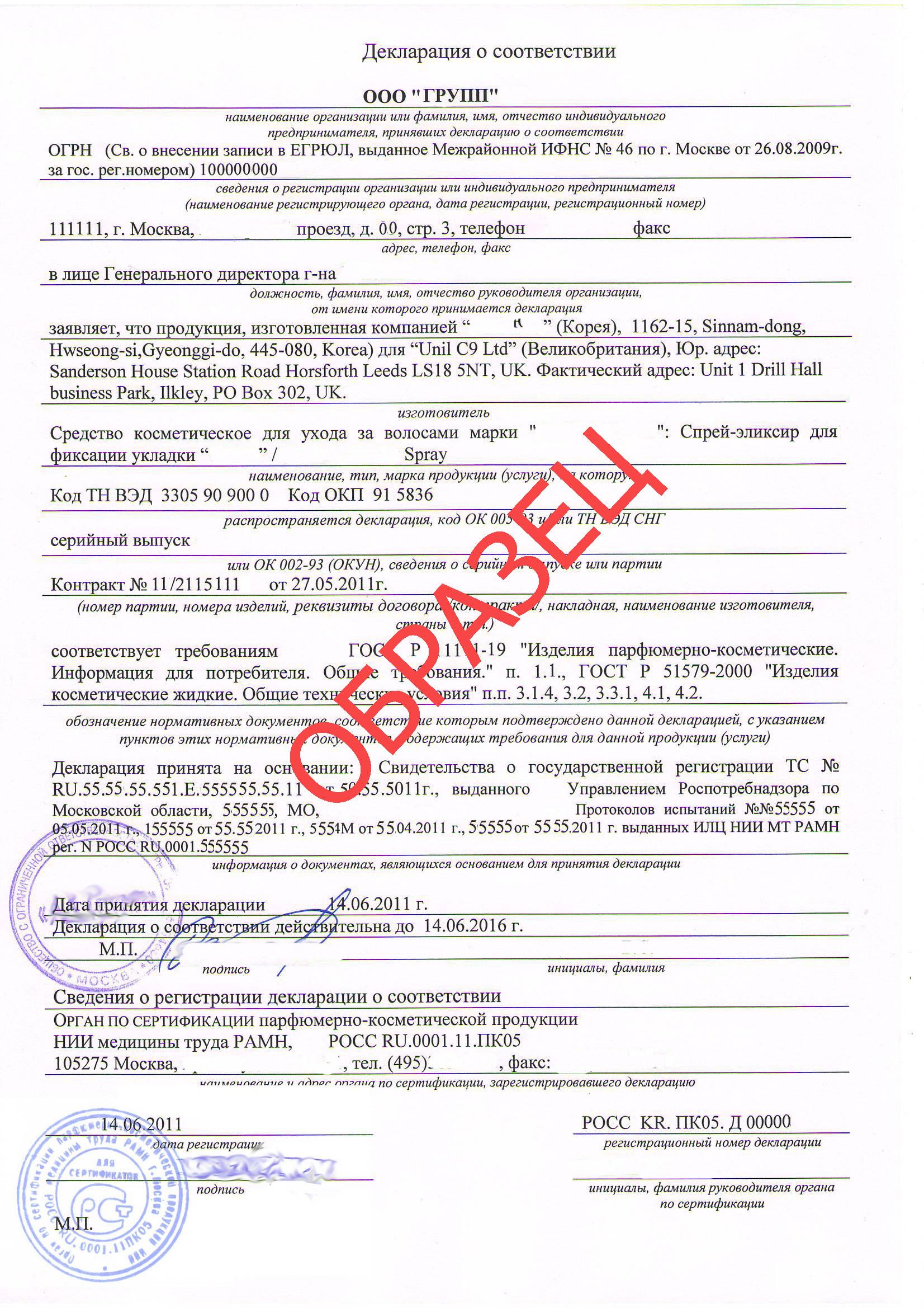 свидетельство о гос регистрации продукции бланк